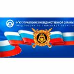 Управление вневедомственной охраны г. Тюмени